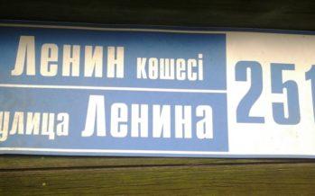 Елімізде әлі күнге дейін Ленин атындағы 352 көше бар