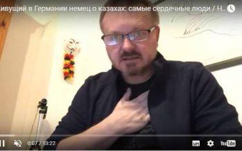 Чему можно научиться у казахов, рассказал немец, живущий в Германии (ВИДЕО)
