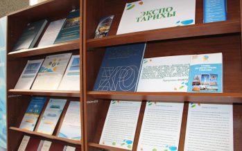 Астанада «EXPO-2017 – БОЛАШАҚТЫҢ ҚУАТЫ» тақырыбындағы кітап көрмесі өтуде
