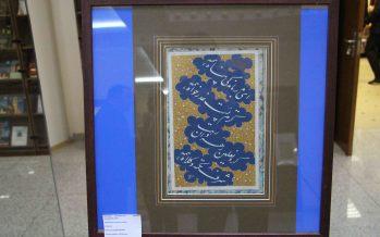 Астанада ирандық каллиграфист Расул Мохаммедхаханың жеке көрмесі ашылды