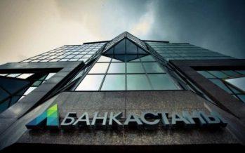 «Астана Банкі» лицензиясынан айырылды